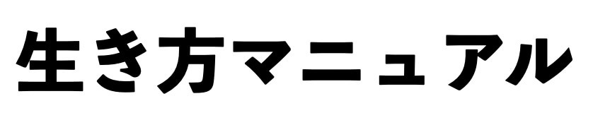 生き方マニュアル