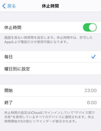 スクリーンタイム時間制限iPhone